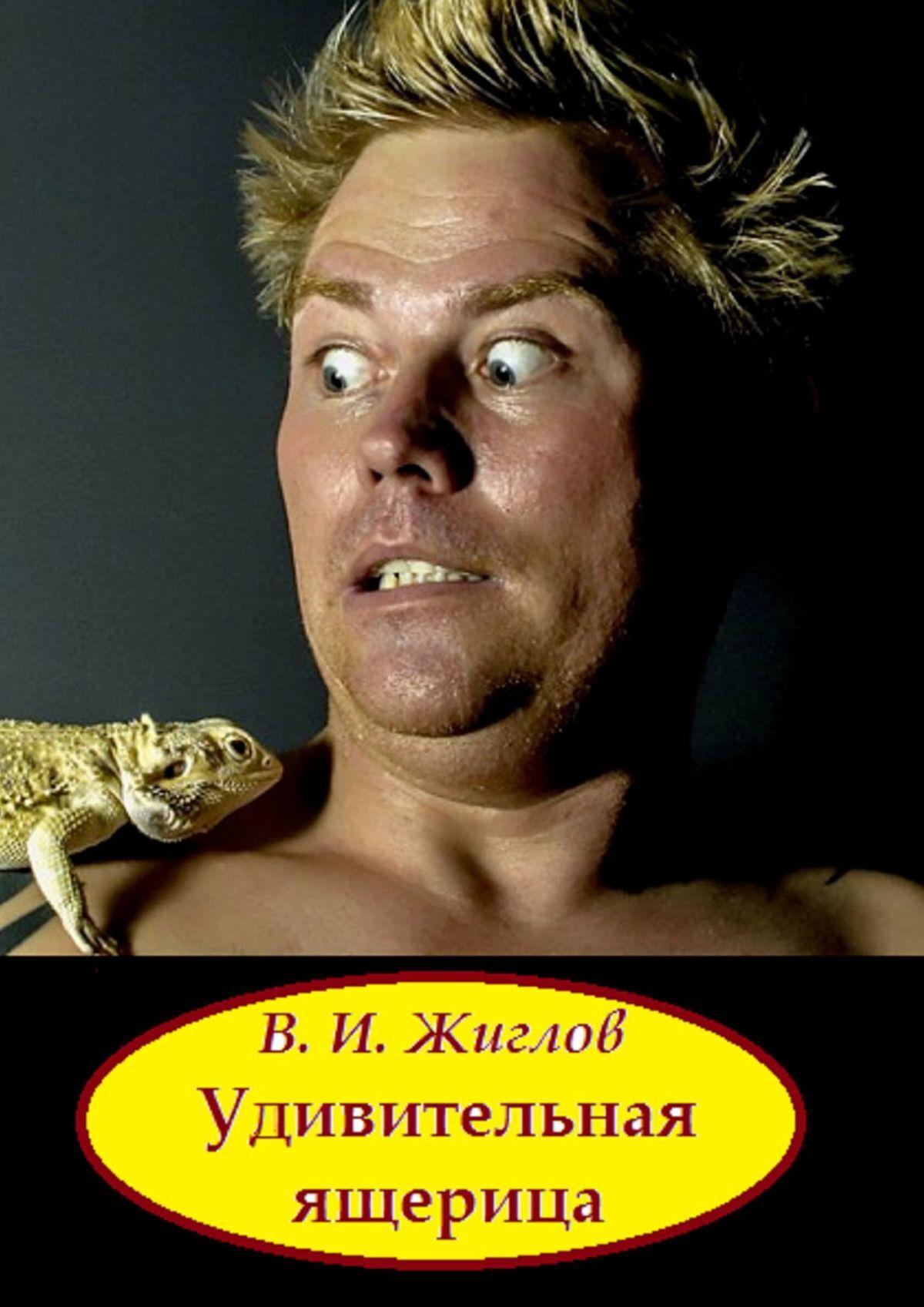 В. И. Жиглов Удивительная ящерица. Весёлые истории для детей жиглов в и иероним босх составитель в и жиглов