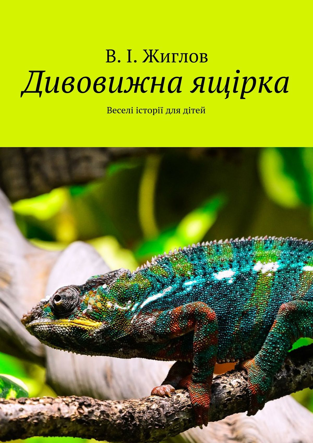 В. И. Жиглов Дивовижна ящірка. Веселі історії для дітей в и жиглов наш срібний ставок