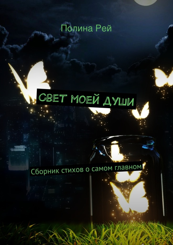 Полина Рей Свет моейдуши
