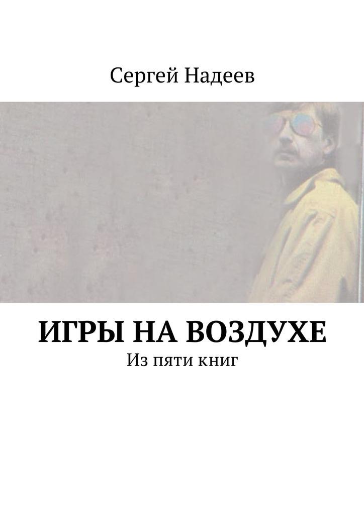 Сергей Александрович Надеев Игры навоздухе