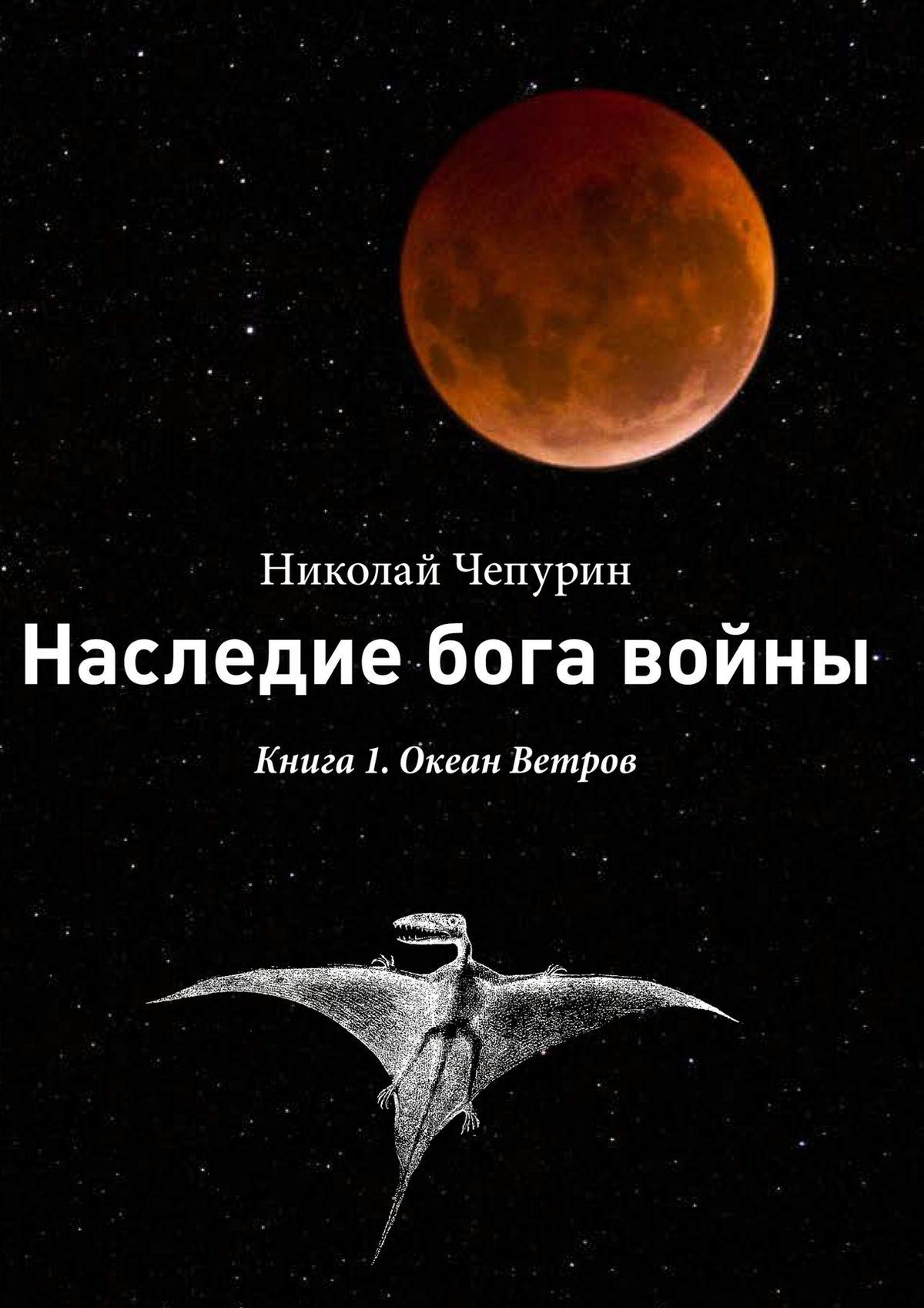 Николай Чепурин Океан Ветров
