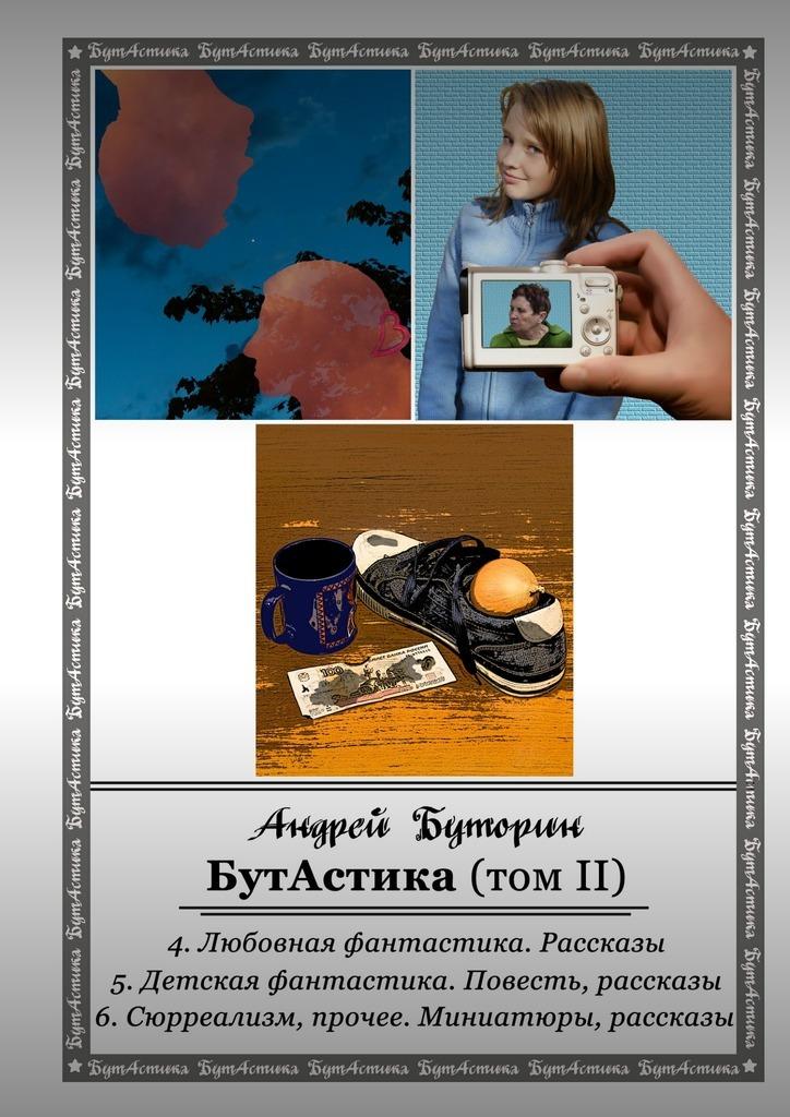 цена на Андрей Буторин БутАстика (томII)