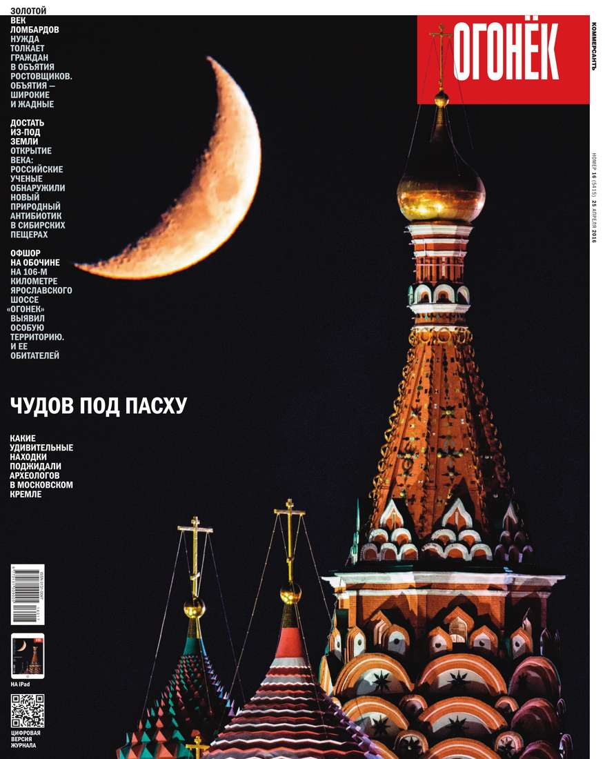 Редакция журнала Огонёк Огонёк 16-2016