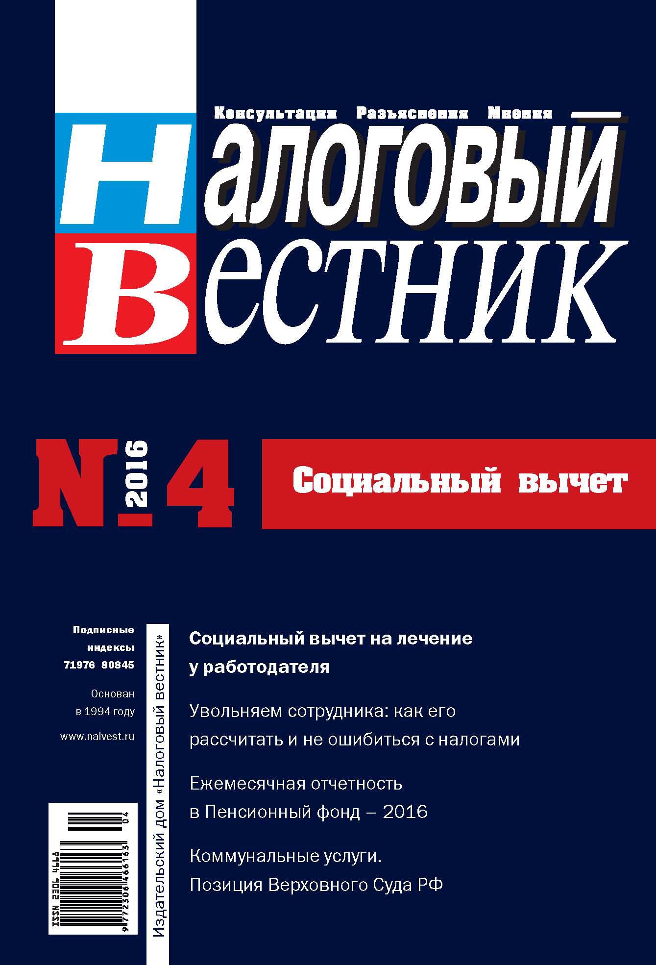 Отсутствует Налоговый вестник № 4/2016