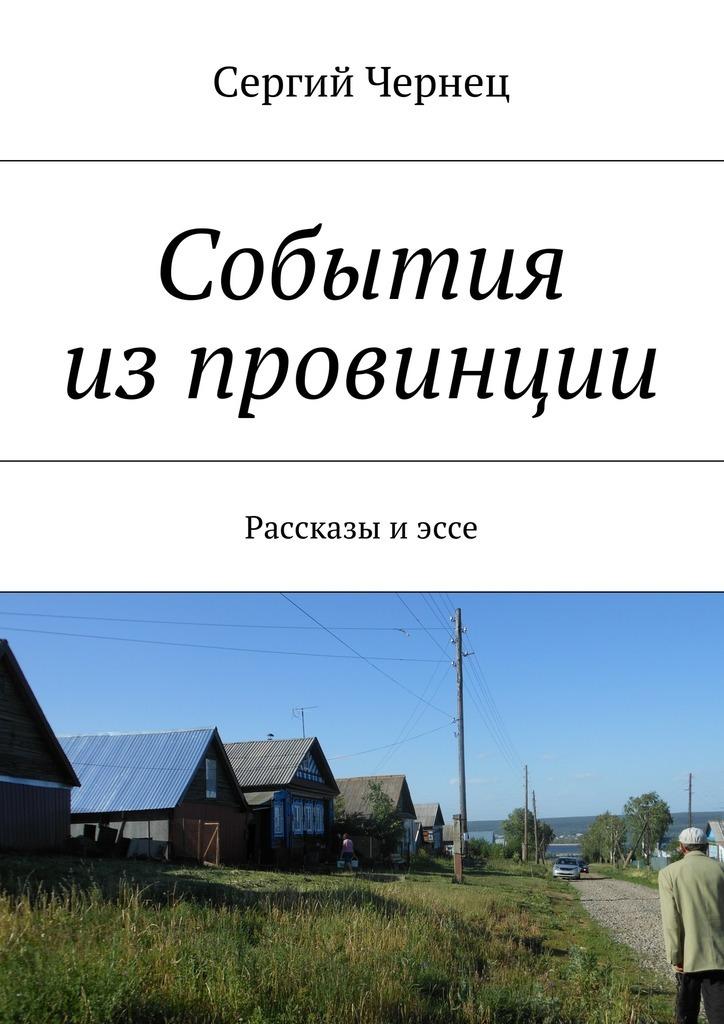 Сергий Чернец События изпровинции сергий чернец рассказы иэссе