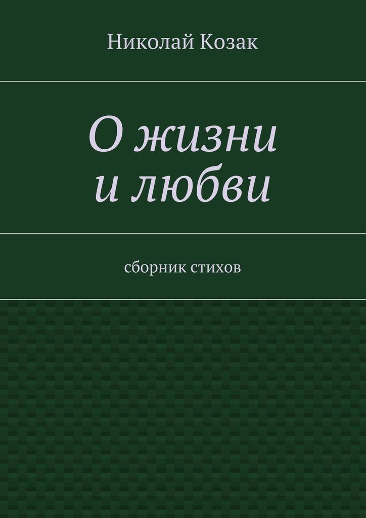 Николай Козак Ожизни илюбви лоренс к не скрывая чувств