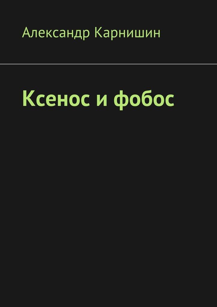 Александр Карнишин Ксенос ифобос александр карнишин игра
