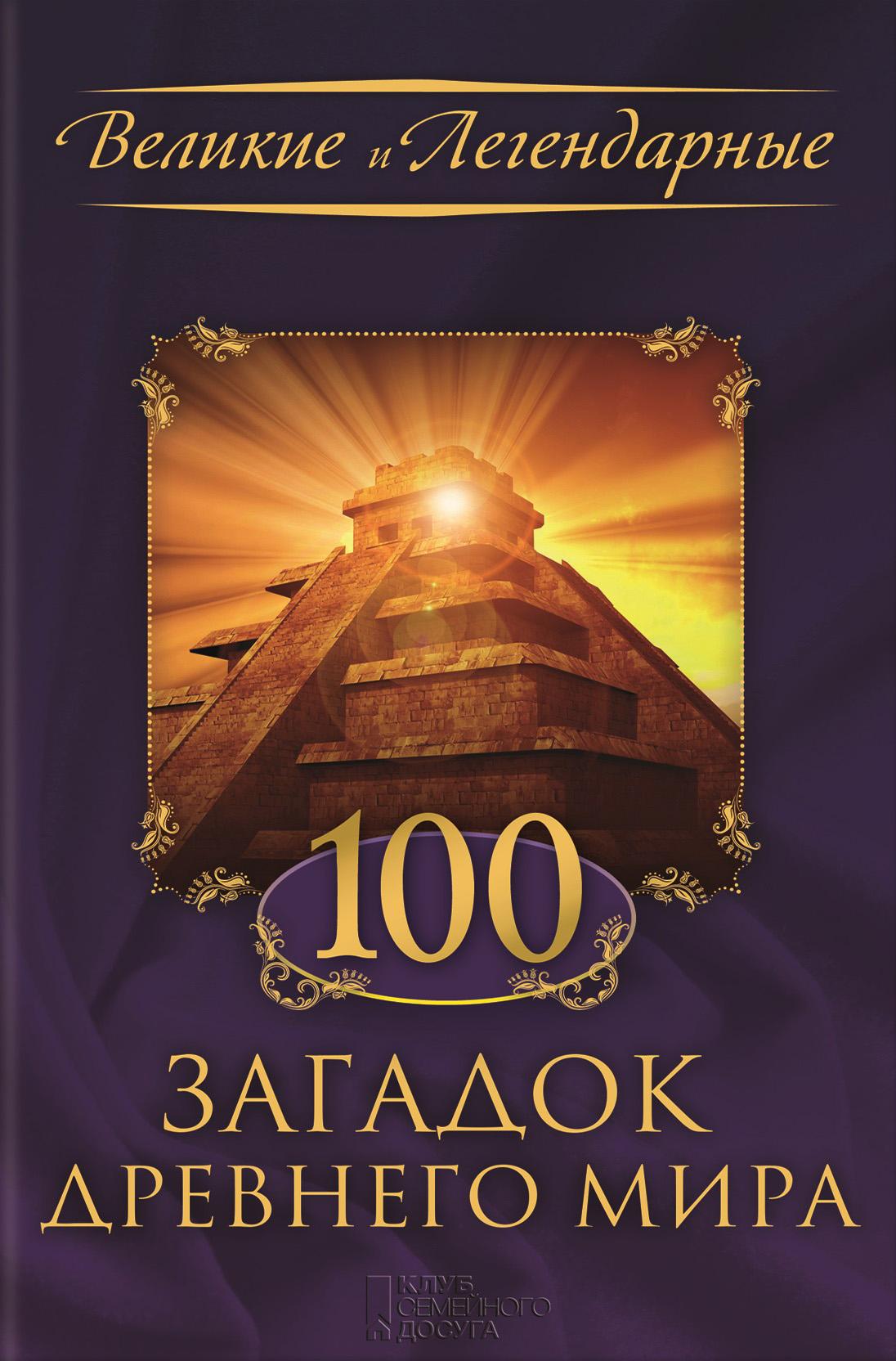 Коллектив авторов 100 загадок Древнего мира 100 загадок древнего мира