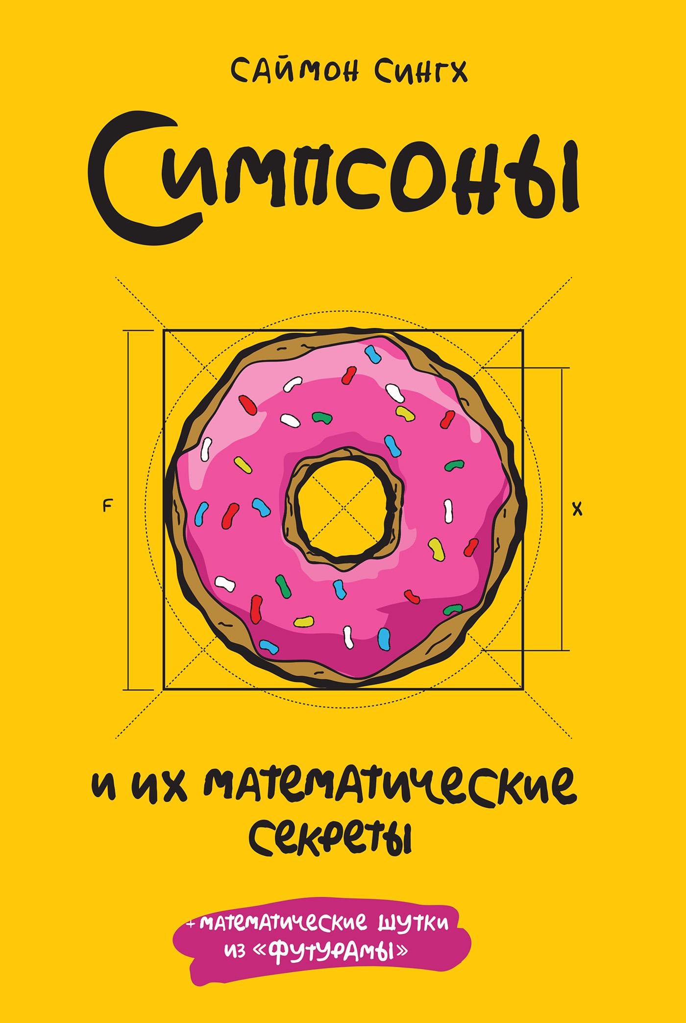 Саймон Сингх Симпсоны и их математические секреты путешествие юпитера тед саймон на русском