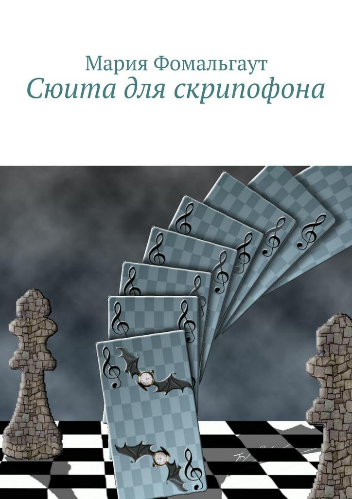 Мария Фомальгаут Сюита для скрипофона цена