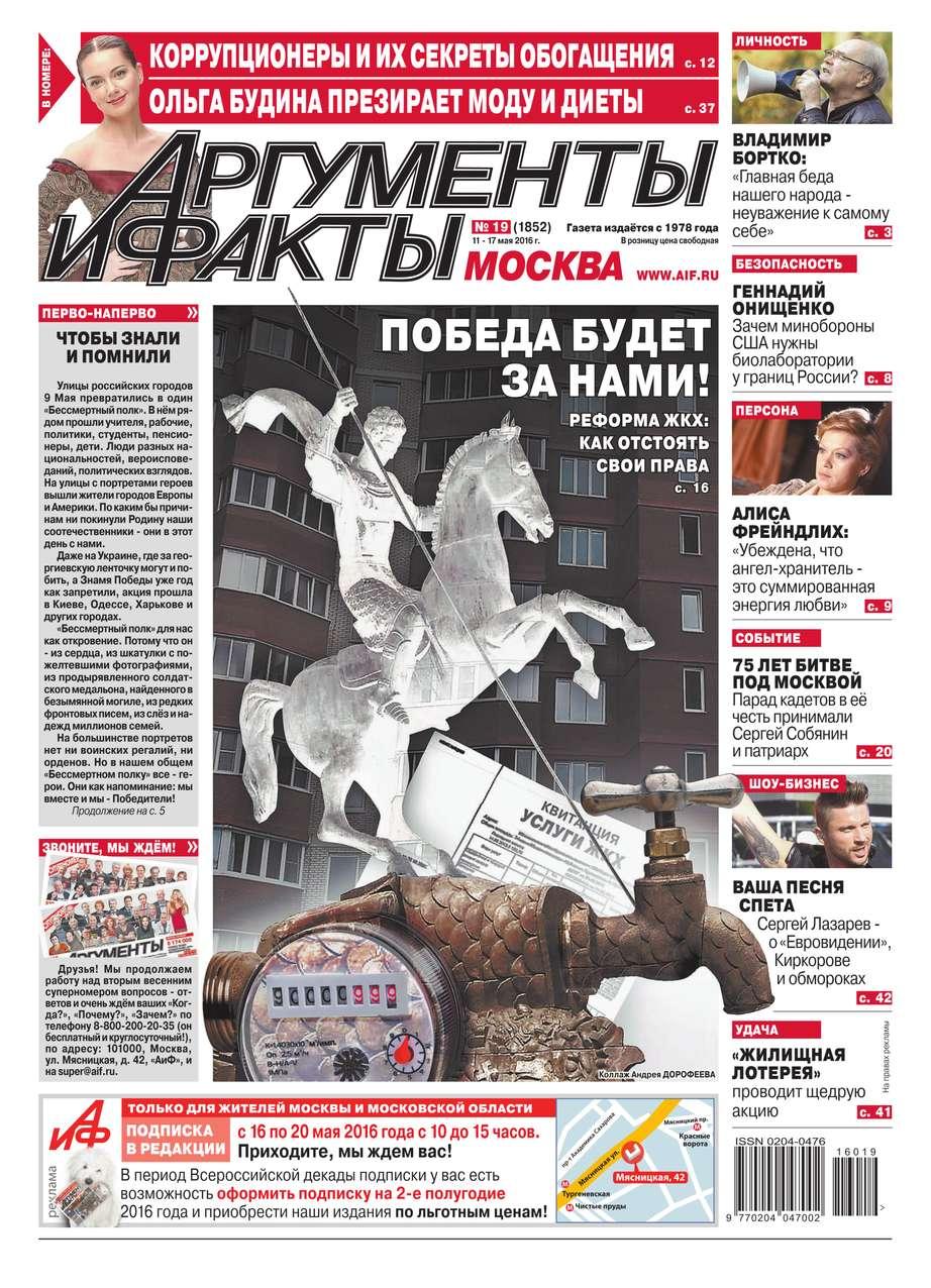 Редакция газеты Аргументы и Факты Москва Аргументы и факты Москва 19-2016