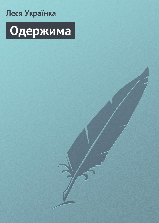 Леся Українка Одержима цена в Москве и Питере