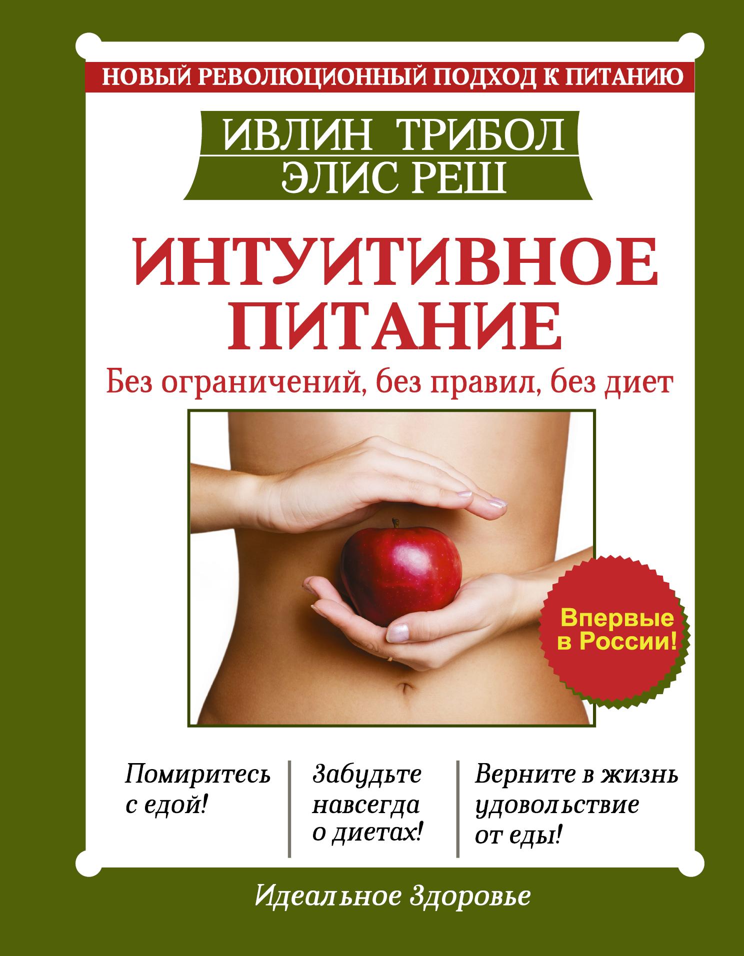 Ивлин Трибол Интуитивное питание. Новый революционный подход к питанию. Без ограничений, без правил, без диет шапка женская nuages цвет голубой nh 742 106 размер универсальный