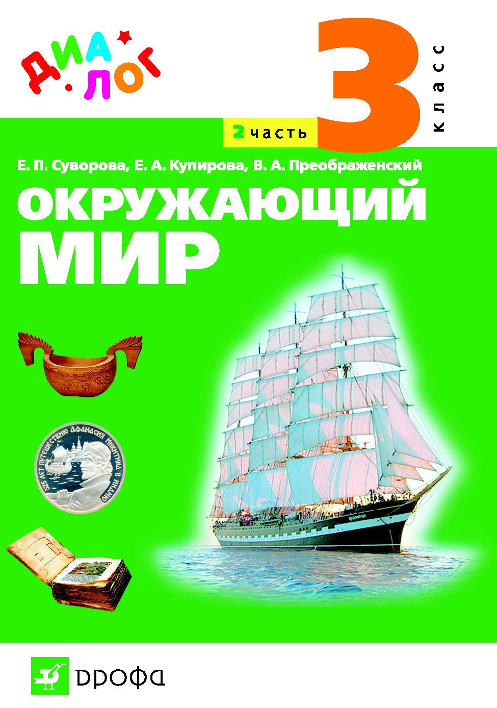 Е. П. Суворова Окружающий мир. 3 класс. Часть 2
