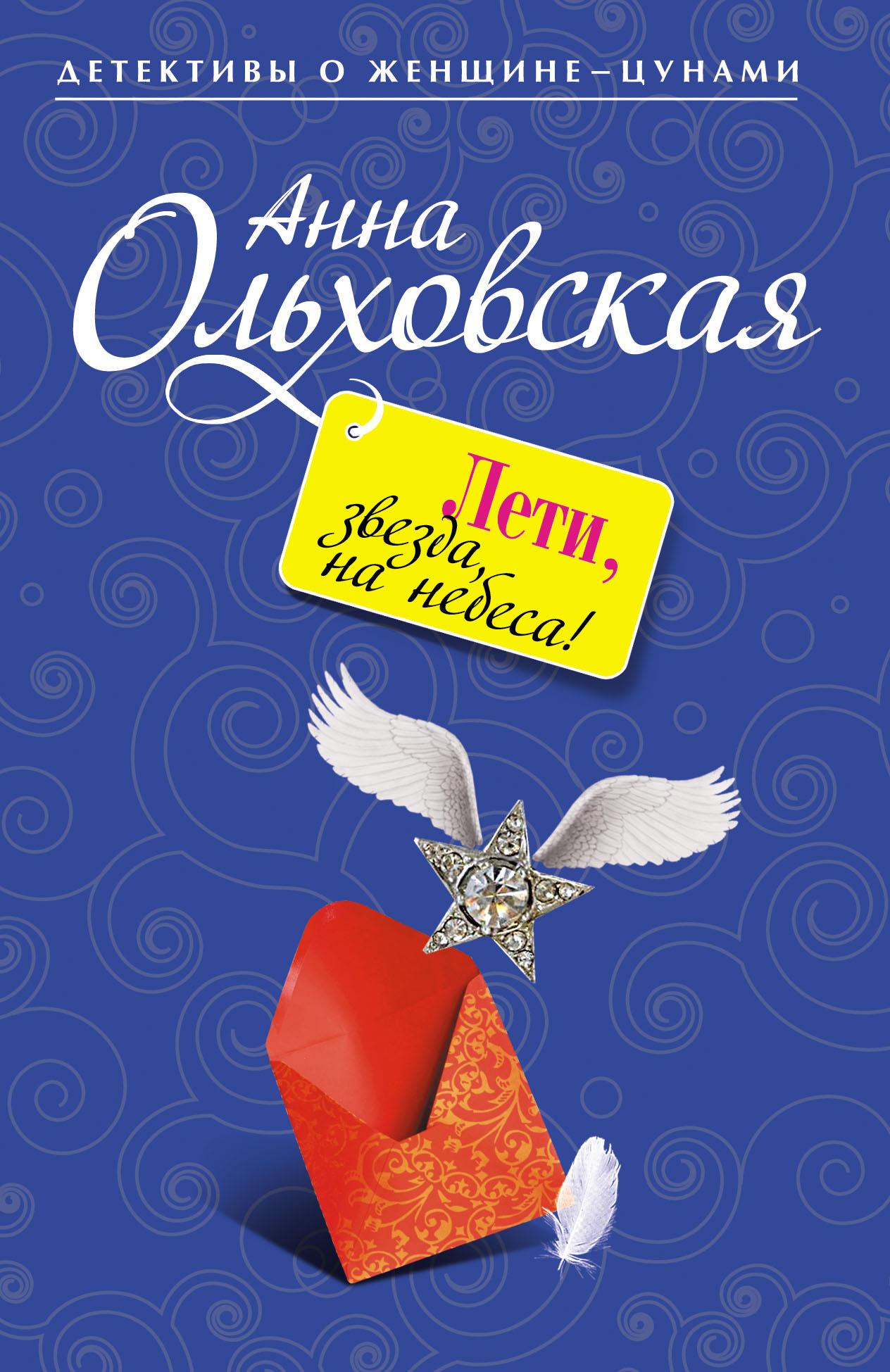 Анна Ольховская Лети, звезда, на небеса! консервы для собак четвероногий гурман golden line ягнятина натуральная в желе 100 г
