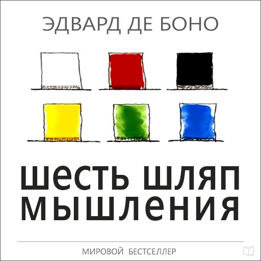 Эдвард де Боно Шесть шляп мышления цены онлайн