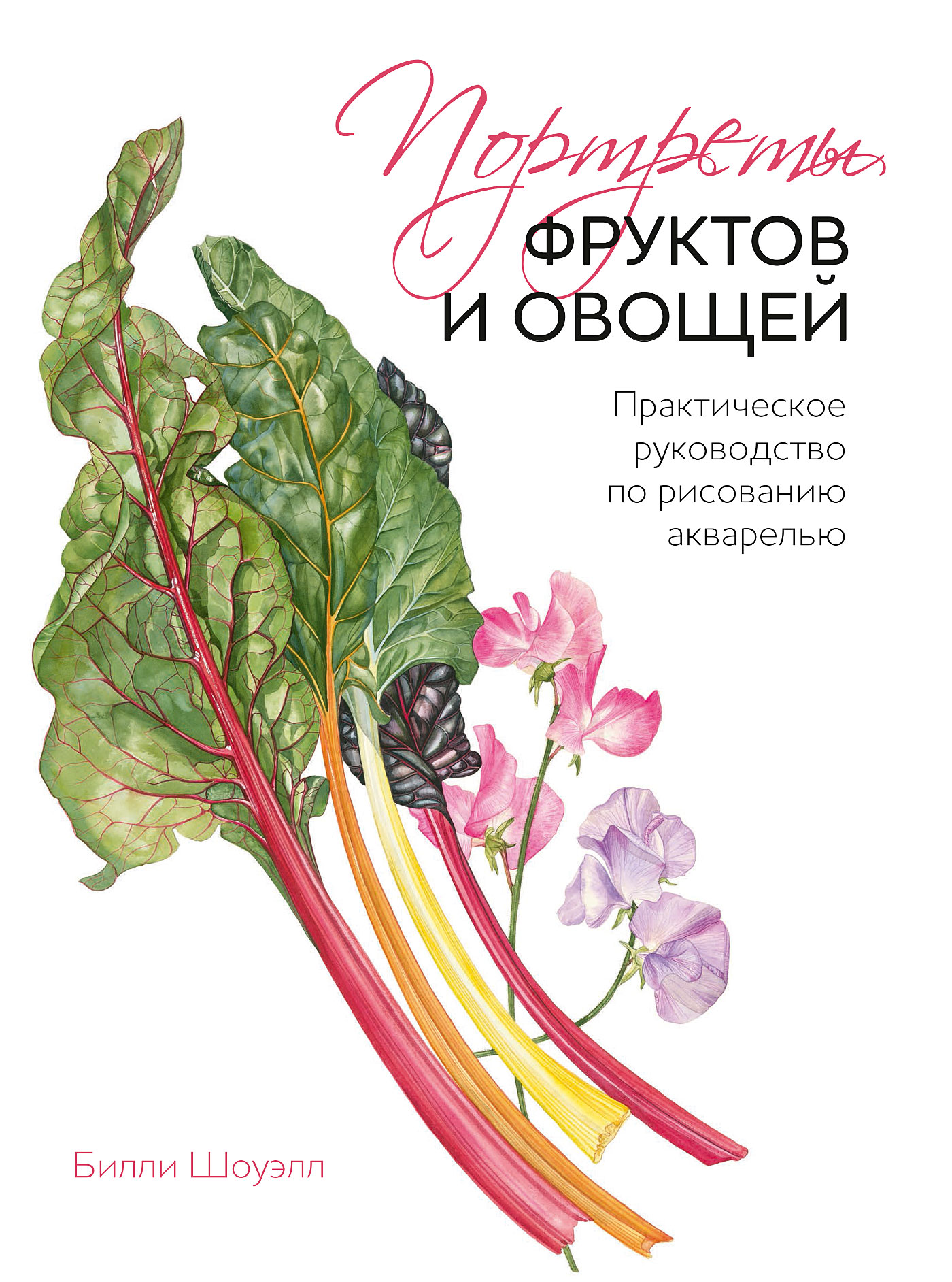 Билли Шоуэлл Портреты фруктов и овощей. Практическое руководство по рисованию акварелью мейлихов е искусство писать научные статьи научно практическое руководство