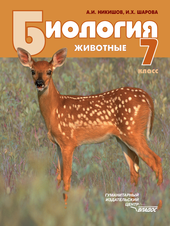 И. Х. Шарова / Биология. Животные. 7 класс