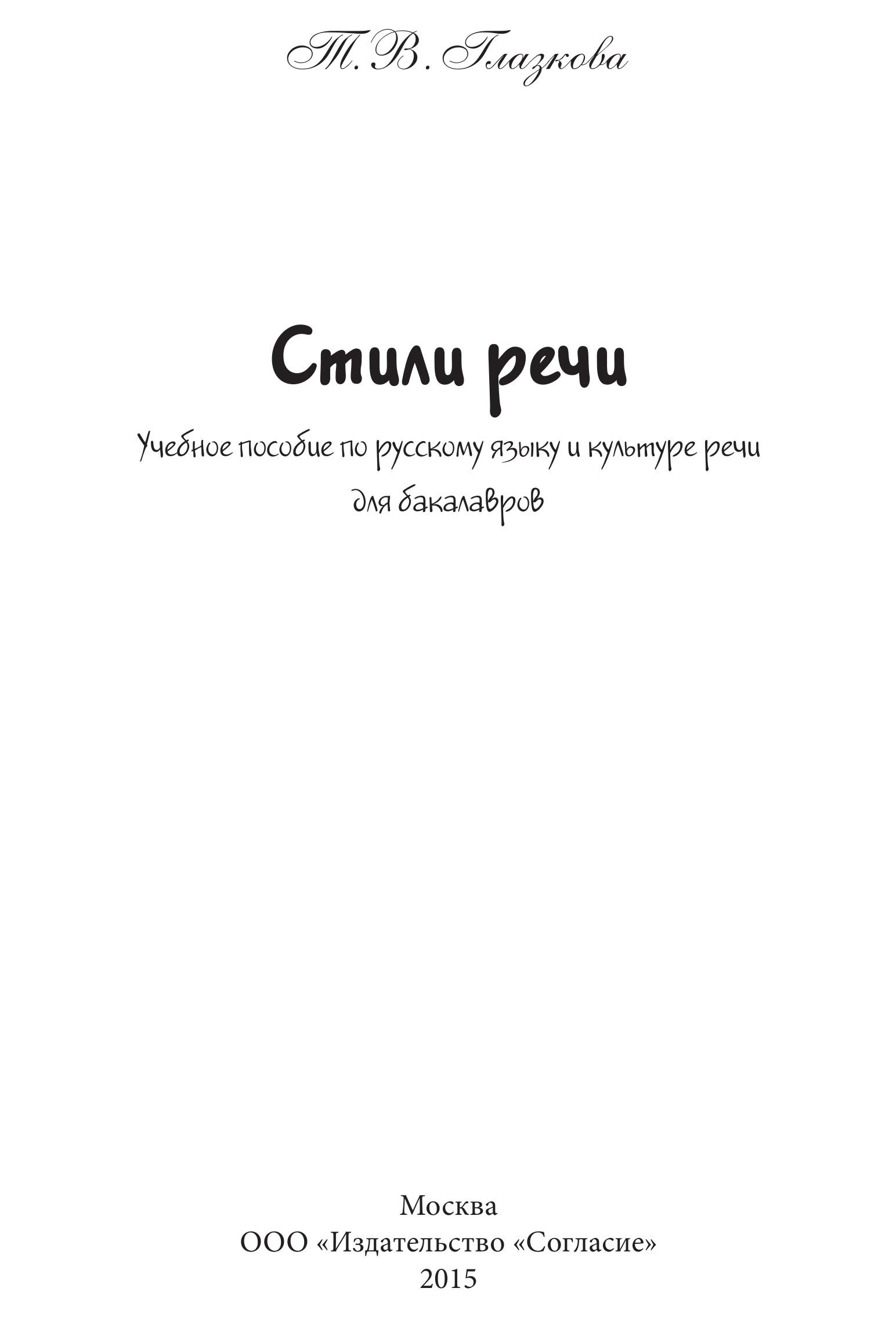Т. В. Глазкова Стили речи. Учебное пособие для бакалавров