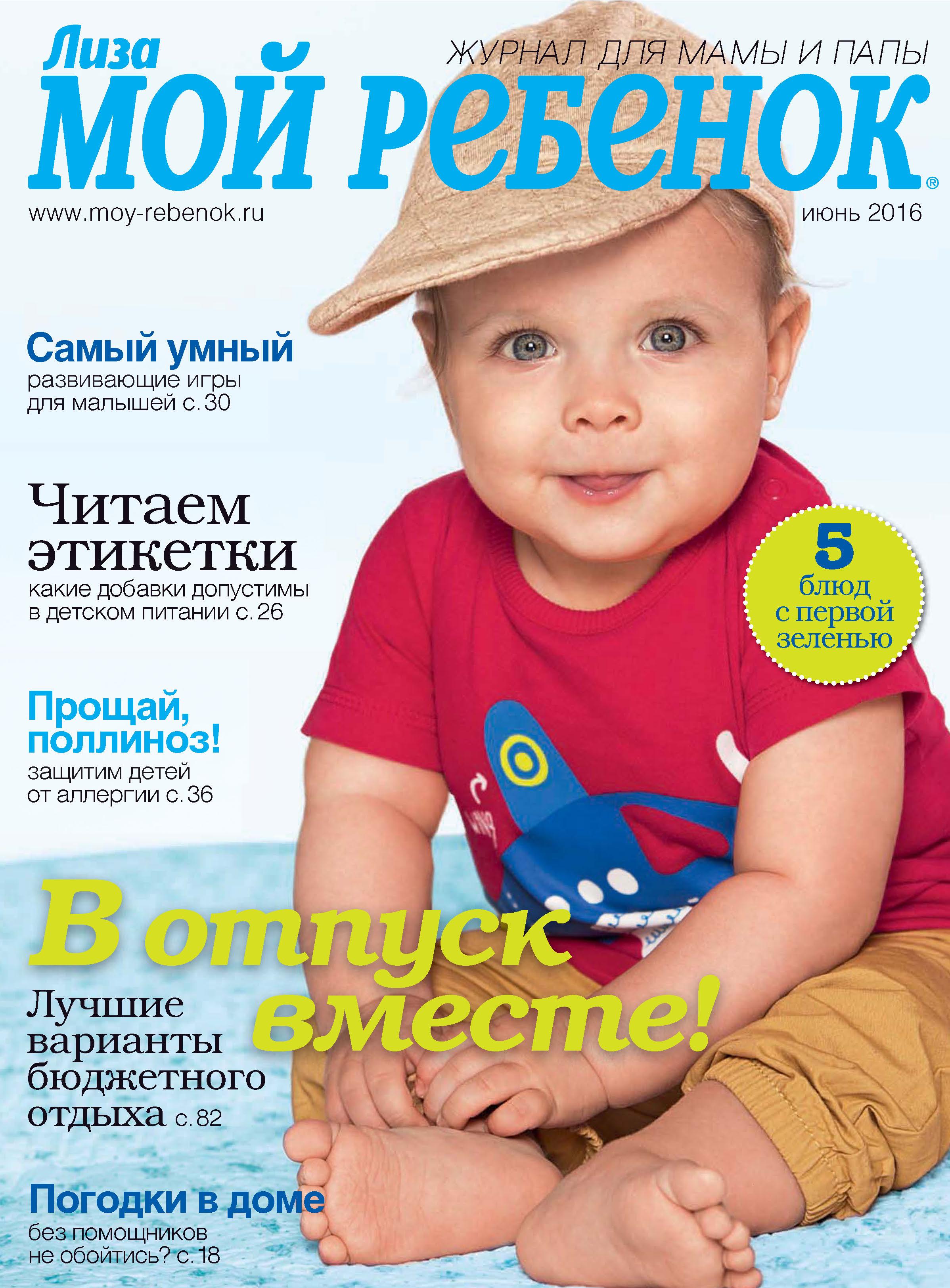 ИД «Бурда» Журнал «Лиза. Мой ребенок» №06/2016 ид бурда журнал лиза мой ребенок 09 2016