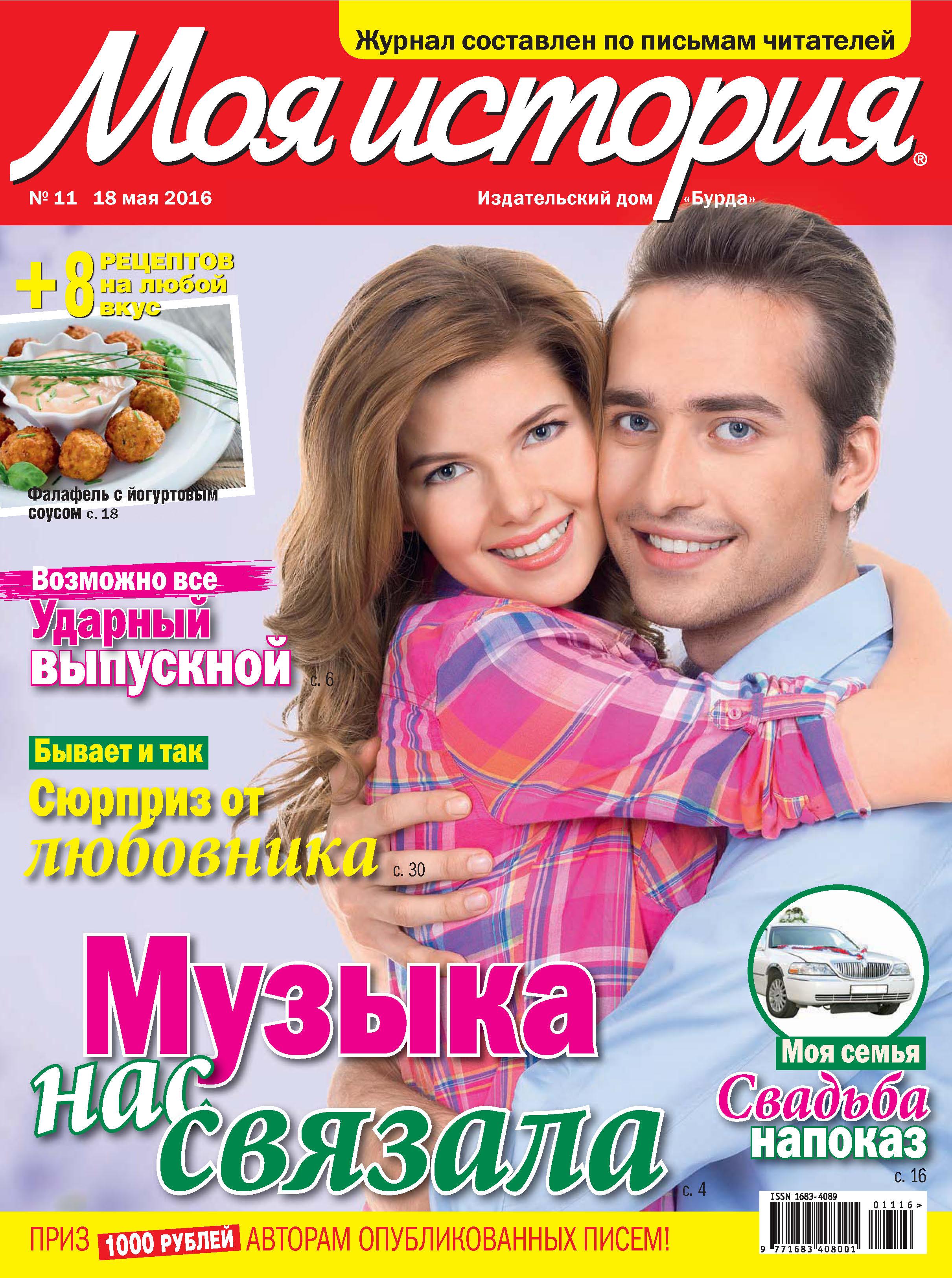 ИД «Бурда» Журнал «Моя история» №11/2016 ид бурда журнал моя история 24 2016