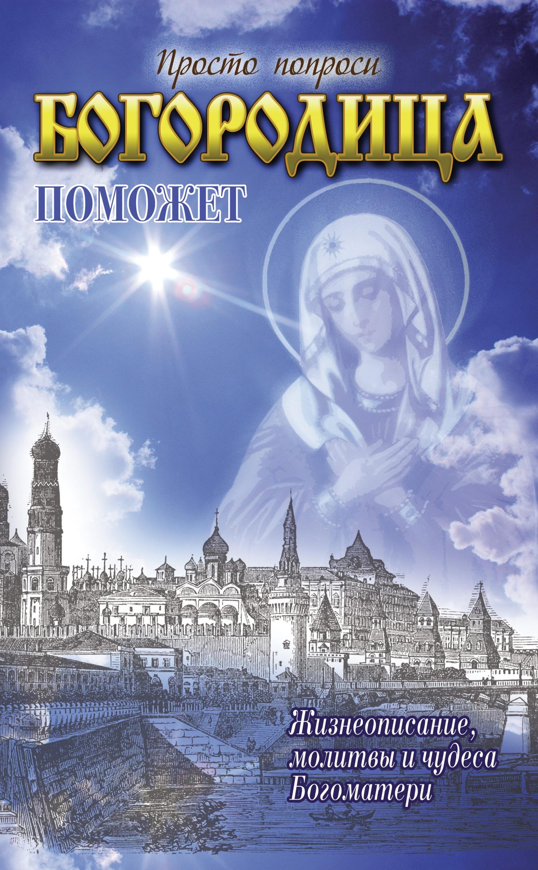 Отсутствует Богородица поможет цена в Москве и Питере