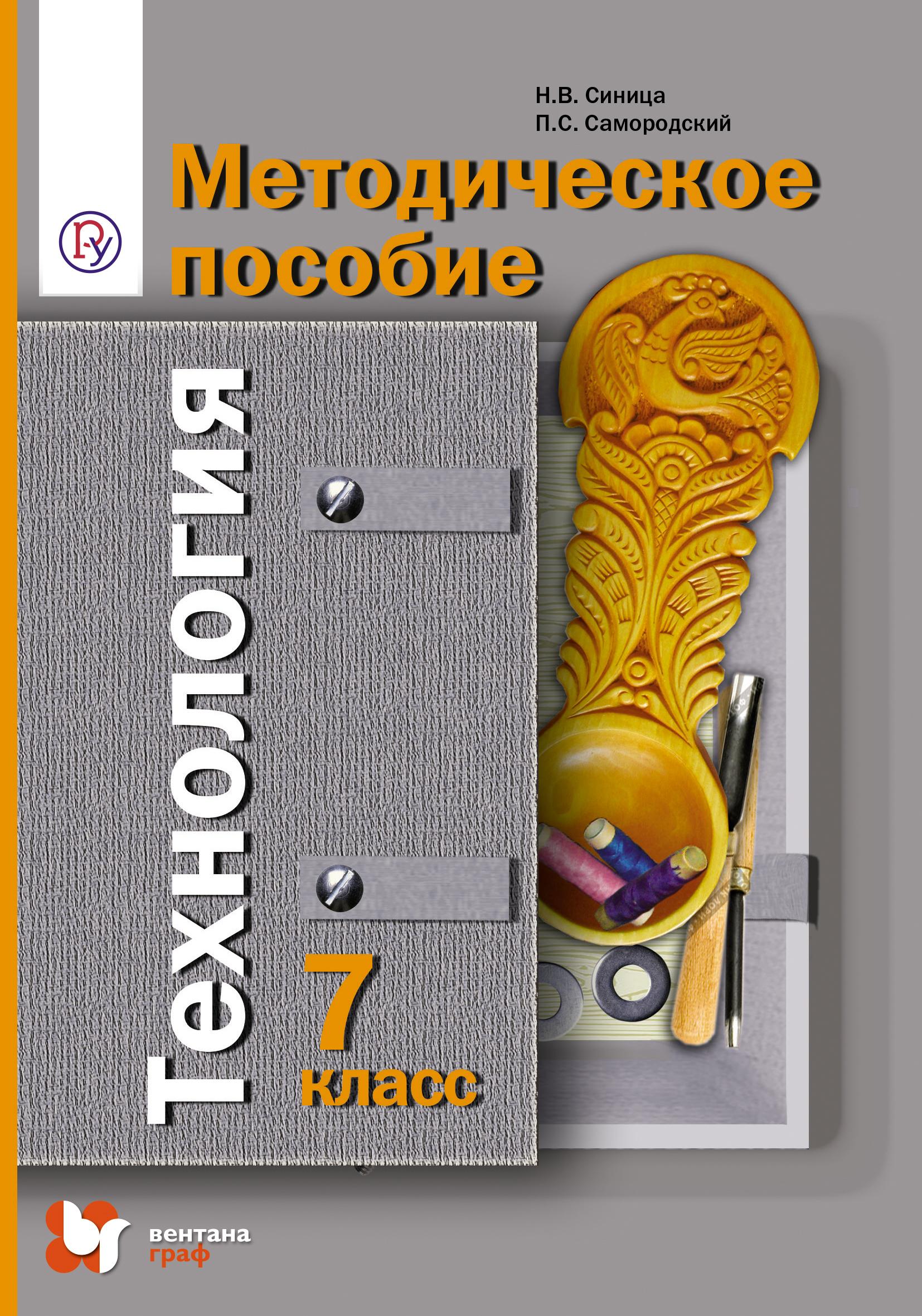 Н. В. Синица Технология. 7 класс. Методическое пособие тарифный план