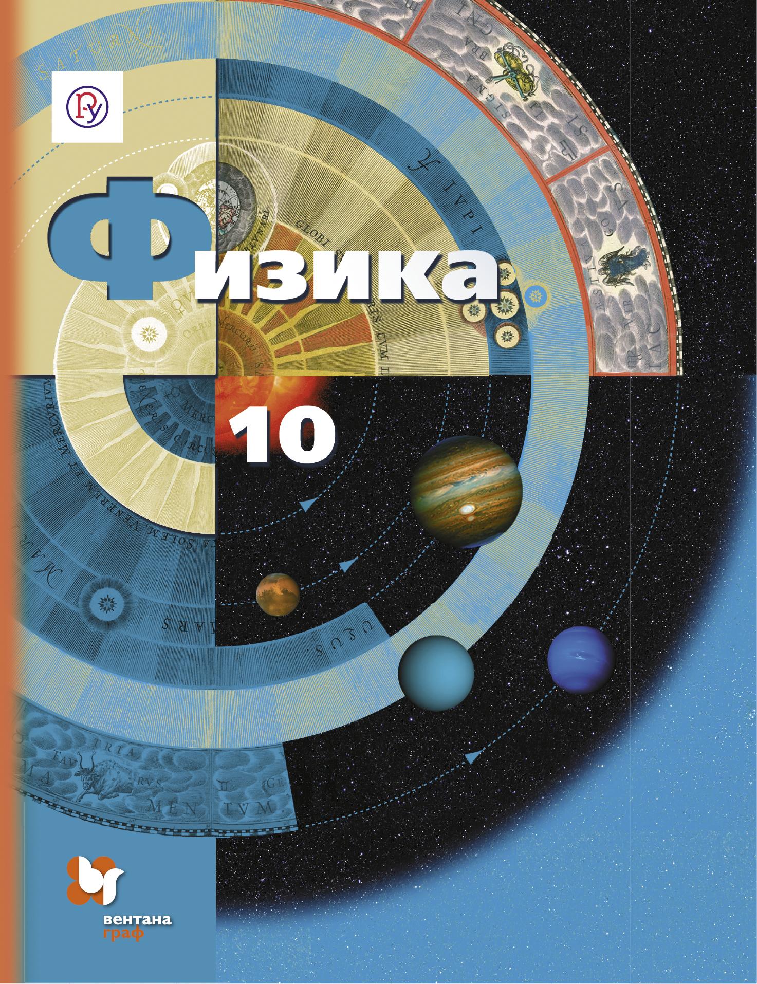 В. А. Погожев Физика. 10 класс. Базовый и углублённый уровни