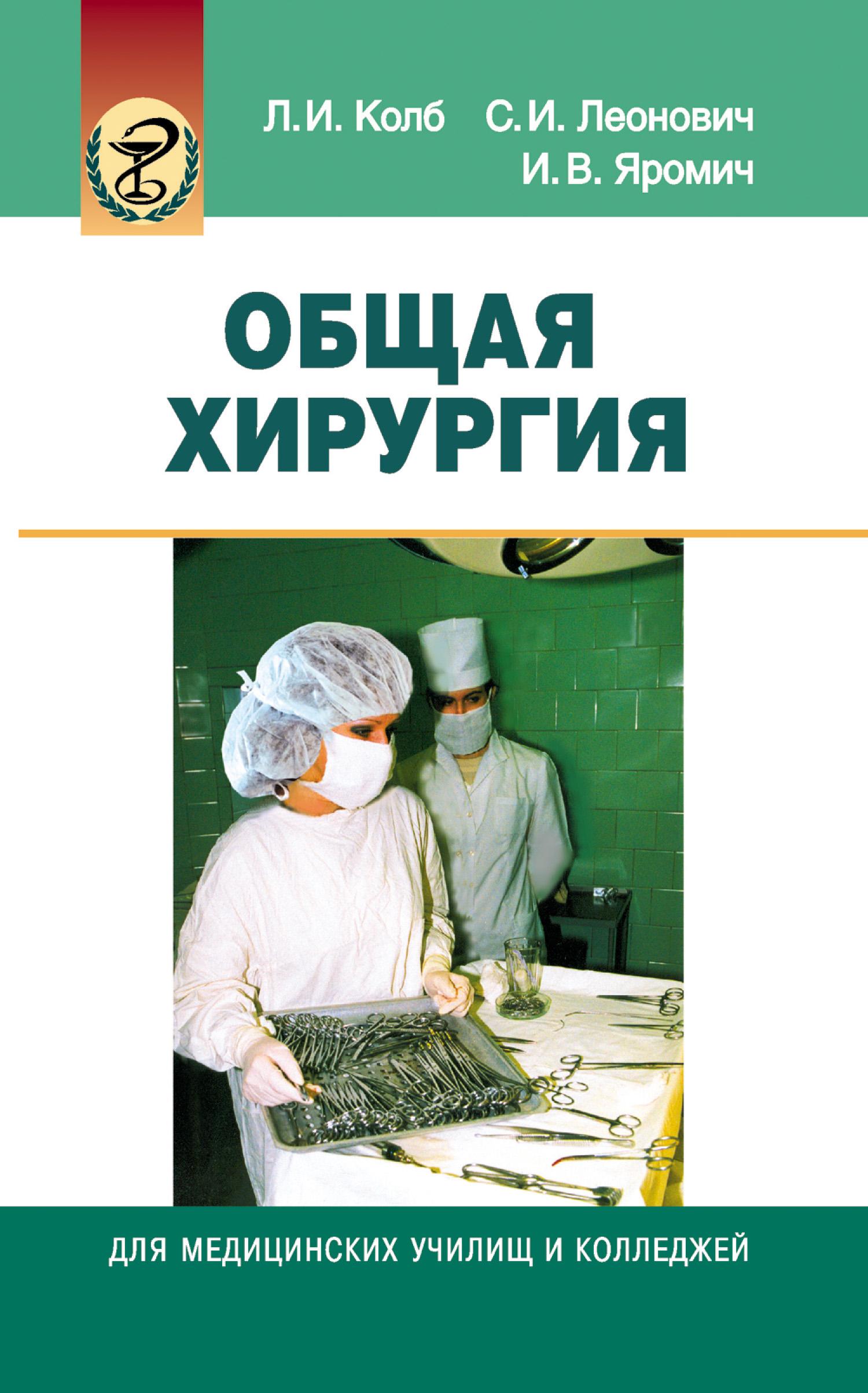 Леонид Колб Общая хирургия письма об испании первое издание