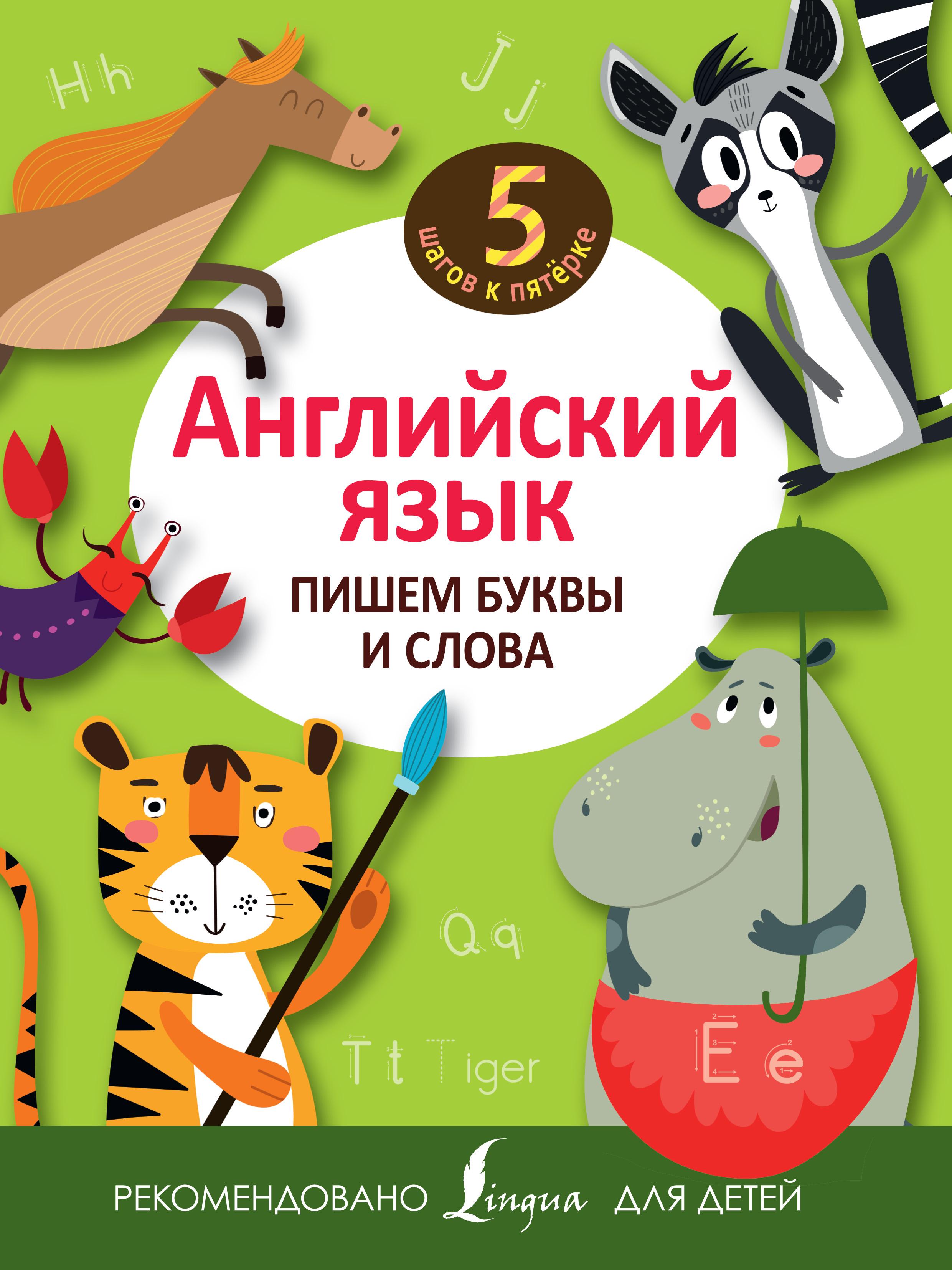 Отсутствует Английский язык. Пишем буквы и слова отсутствует русский язык пишем буквы и слова