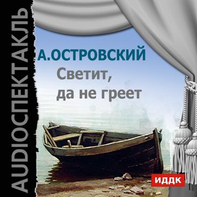 Светит, да не греет (аудиоспектакль) ( Александр Островский  )