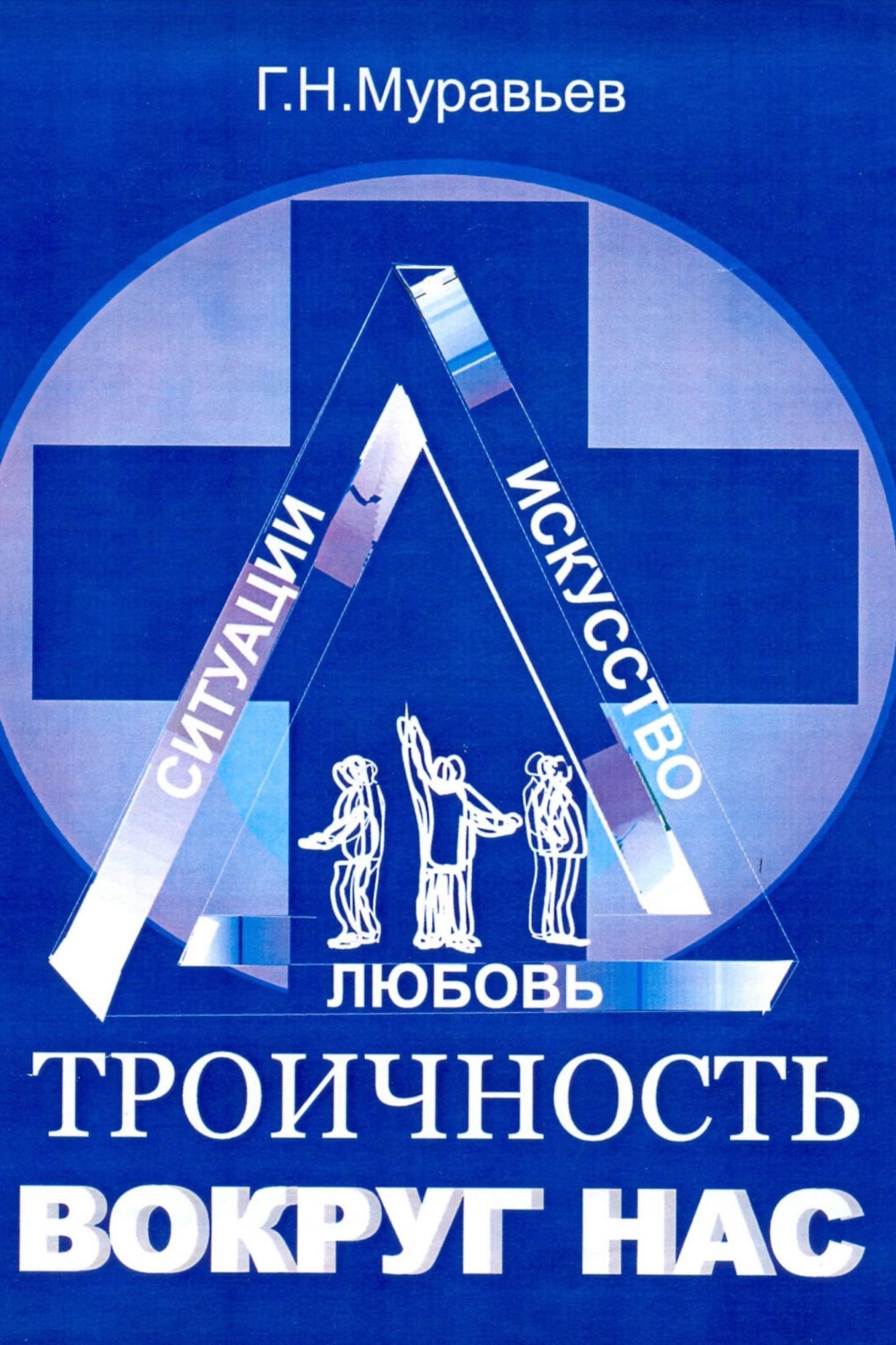 Герман Николаевич Муравьев Троичность вокруг нас цена 2017