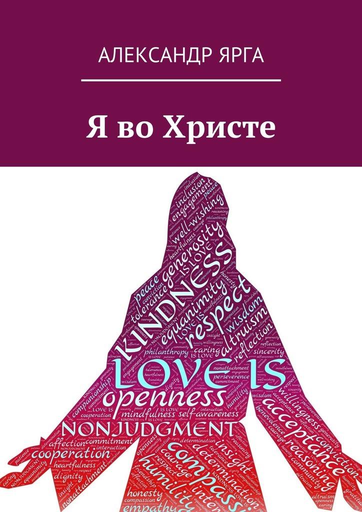 Александр Ярга Я воХристе александр ярга взгляд наиисуса