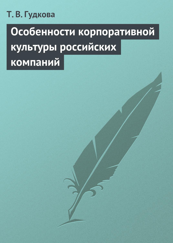 Обложка книги Особенности корпоративной культуры российских компаний