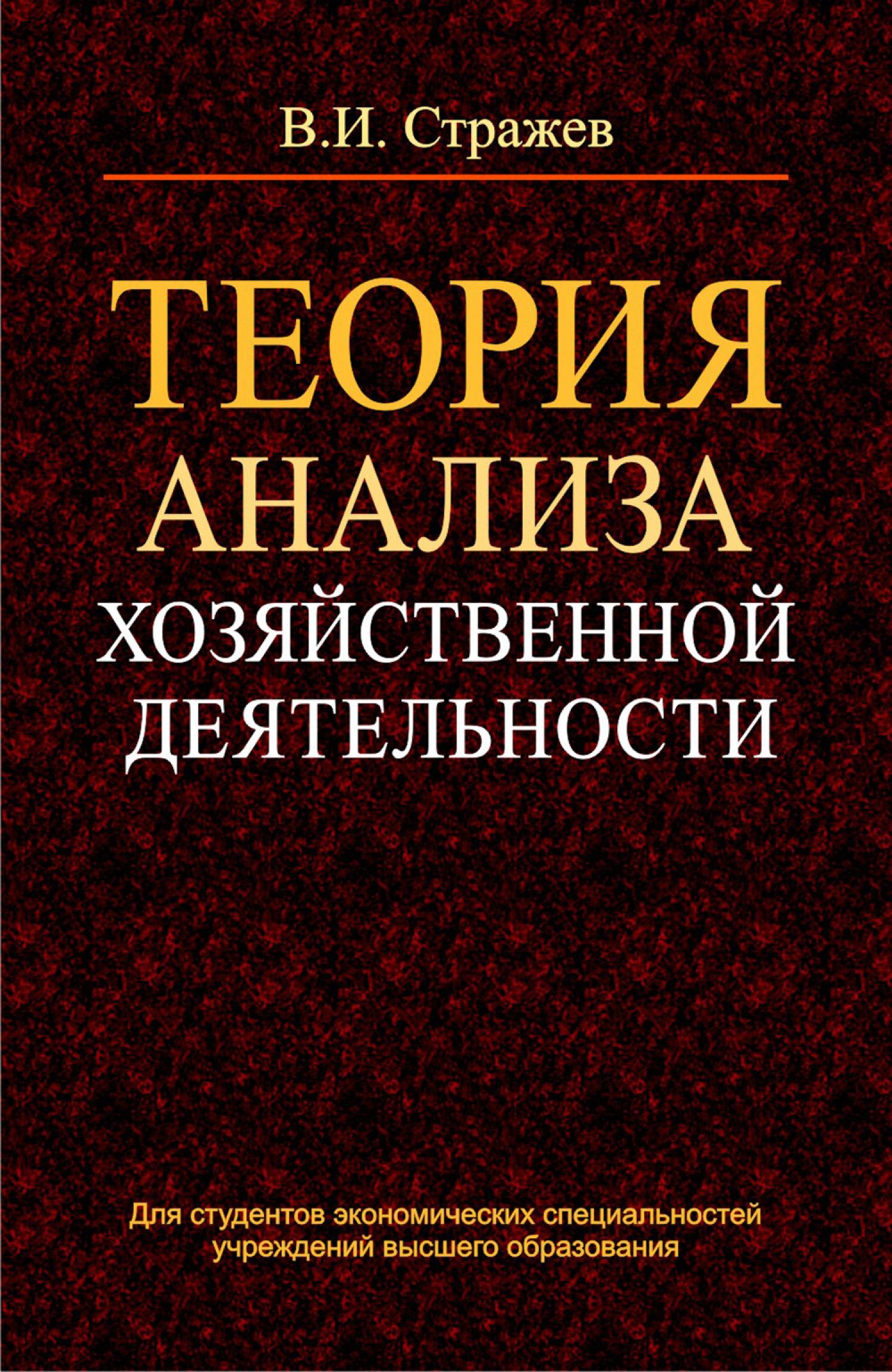 Обложка книги. Автор - Виктор Стражев