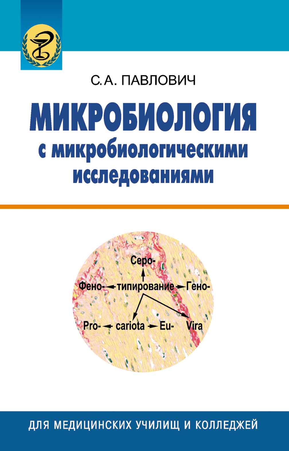 С. А. Павлович Микробиология с микробиологическими исследованиями