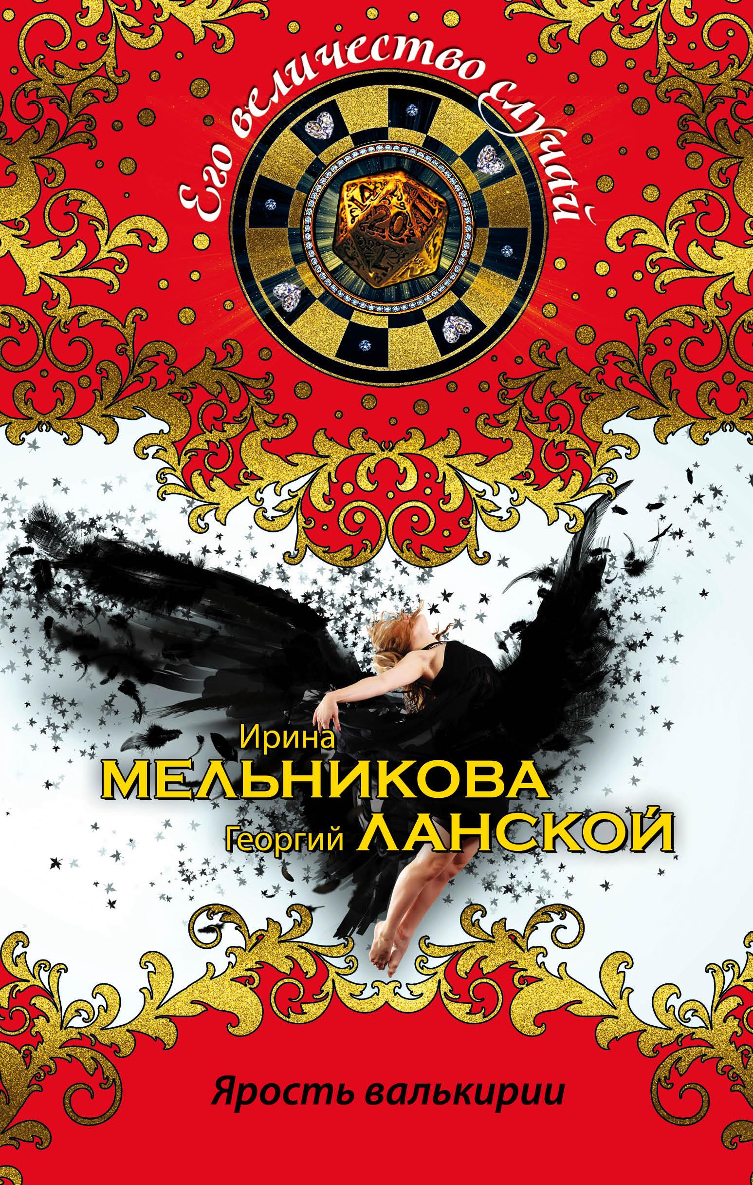 Ирина Мельникова Ярость валькирии