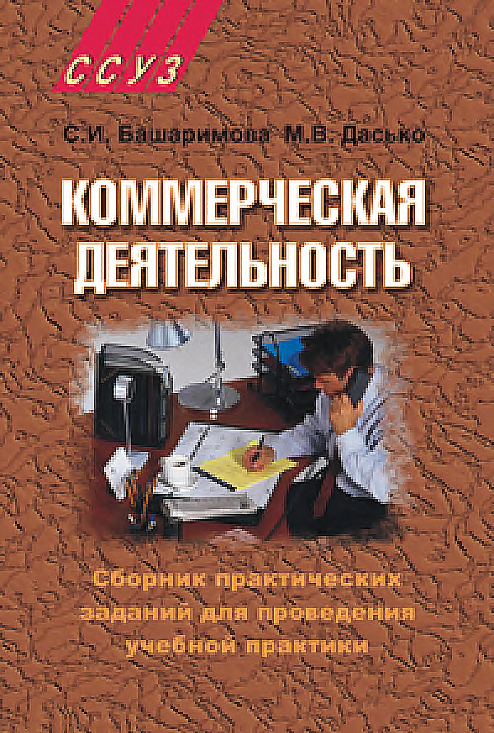 Светлана Башаримова Коммерческая деятельность. Сборник практических заданий для проведения учебной практики отсутствует коммерческая деятельность