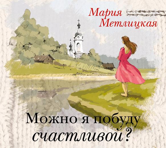 Мария Метлицкая Можно я побуду счастливой? мария метлицкая можно я побуду счастливой
