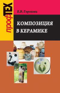 Екатерина Горохова Композиция в керамике