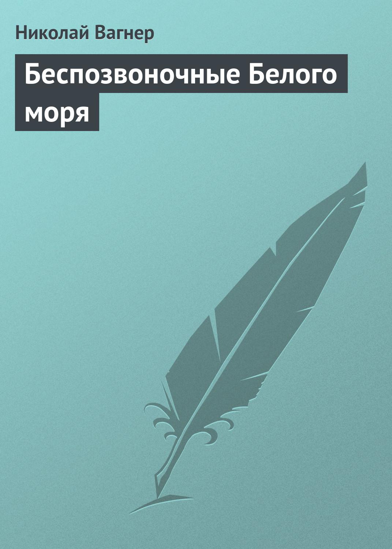 Николай Вагнер Беспозвоночные Белого моря для тела массой 5 кг путь до полной остановки в зависимости от времени