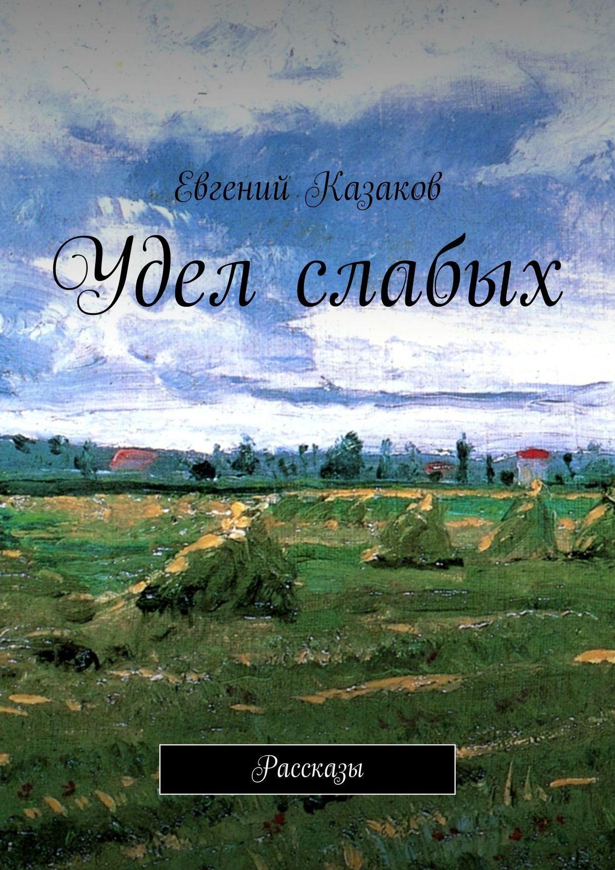 Евгений Николаевич Казаков Удел слабых. Рассказы салимов удел