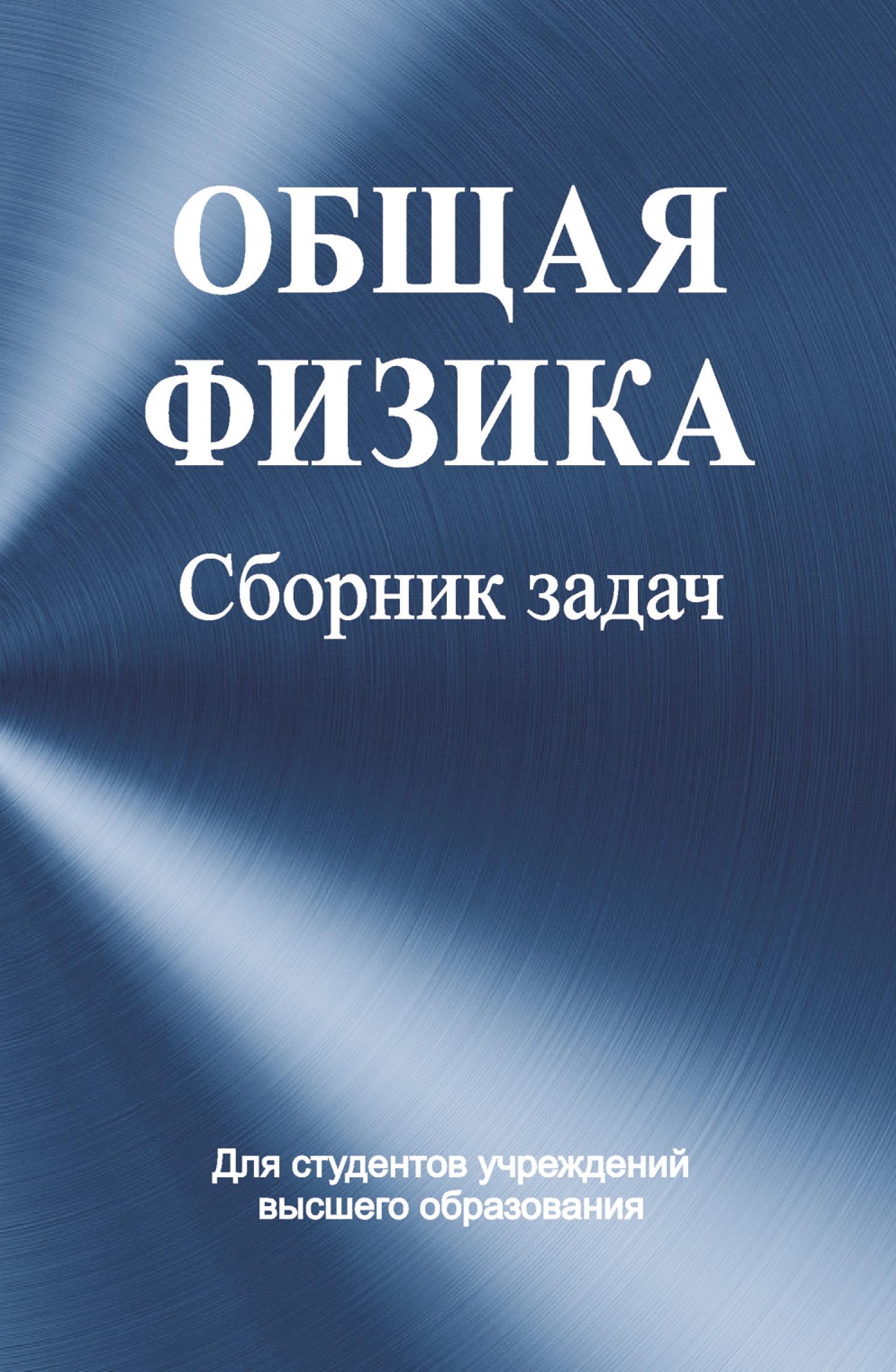 Коллектив авторов Общая физика. Сборник задач