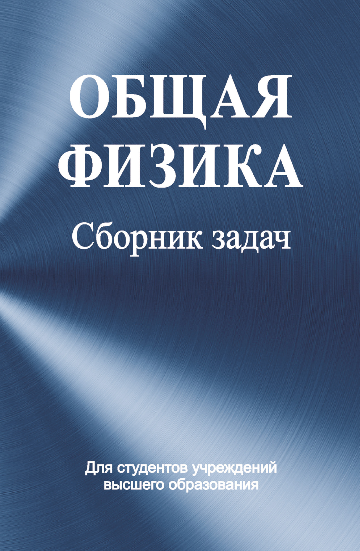 Коллектив авторов Общая физика. Сборник задач цена и фото