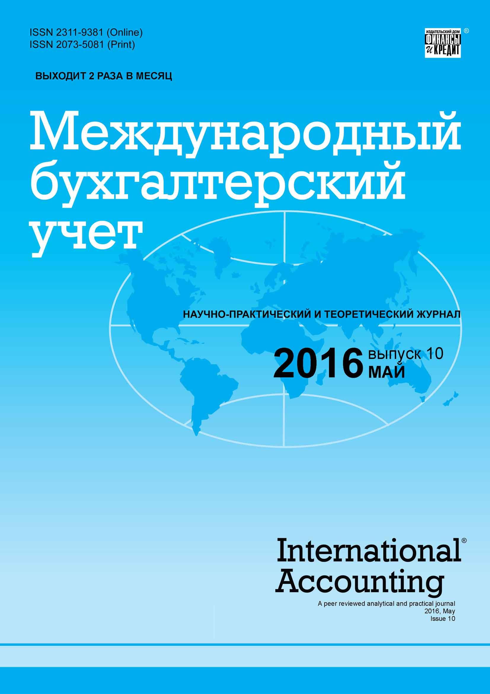 Отсутствует Международный бухгалтерский учет № 10 (400) 2016