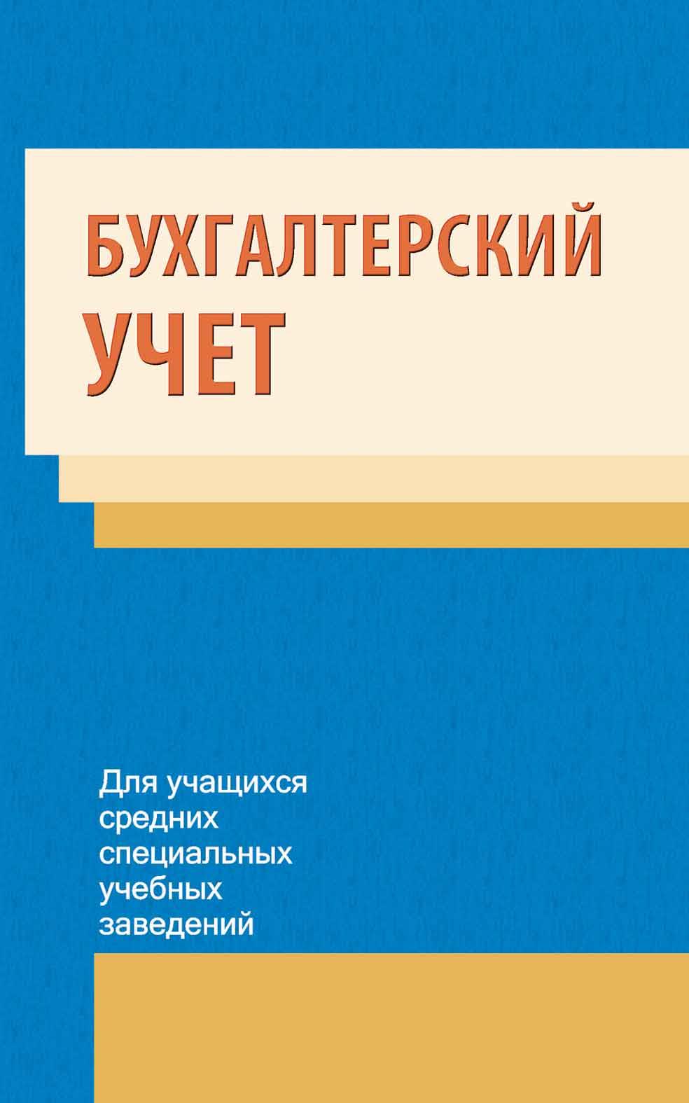 цена на Коллектив авторов Бухгалтерский учет