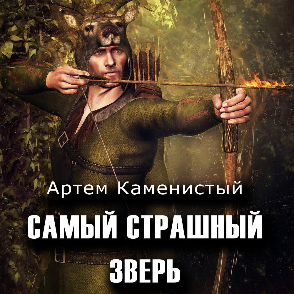 Артем Каменистый Самый страшный зверь каменистый артём самый страшный зверь фантастический роман isbn 978 5 699 78024 2