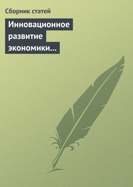 Сборник статей Инновационное развитие экономики России: междисциплинарное взаимодействие. Сборник статей по материалам Седьмой международной научной конференции цены онлайн