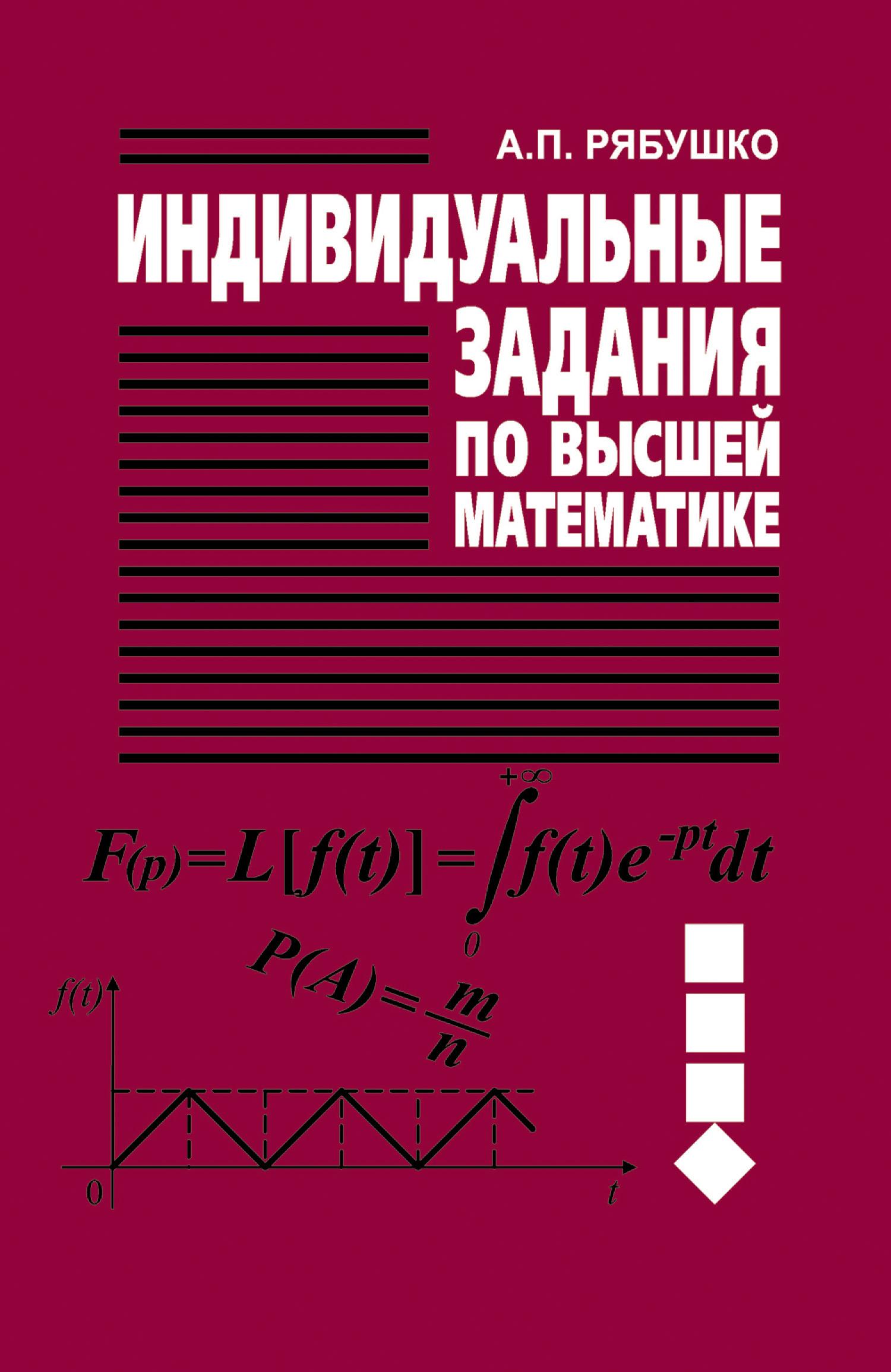А. П. Рябушко Индивидуальные задания по высшей математике. Часть 4. Операционное исчисление. Элементы теории устойчивости. Теория вероятностей. Математическая статистика ахтямов а теория вероятностей для социально экономических специальностей