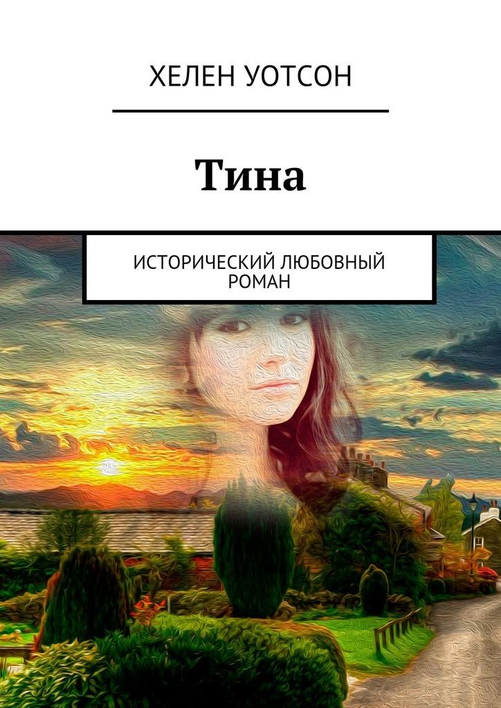 Хелен Уотсон Тина. исторический любовный роман хелен уотсон тина исторический любовный роман